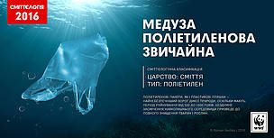 Poster of garbage campaign in Ukraine.