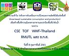 WWF-Thailand welcomes major partnership initiative to boost sustainable farming practices