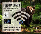 Bear sticker EH19 (Ukraine)