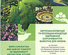 "Brochure ""BERN CONVENTION AND HABITAT CONCEPT OF BIODIVERSITY PROTECTION: FUTURE FOR UKRAINE"" (Cover page; Ukraine)"