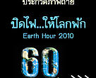 Earth Hour 2010 Photo Contest
