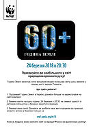 Earth Hour 2018 appeal (Ukraine).