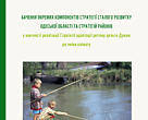 Climate adaptation strategy for the Danube Delta region (brochure front page).