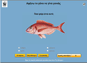 / ©: WWF Greece