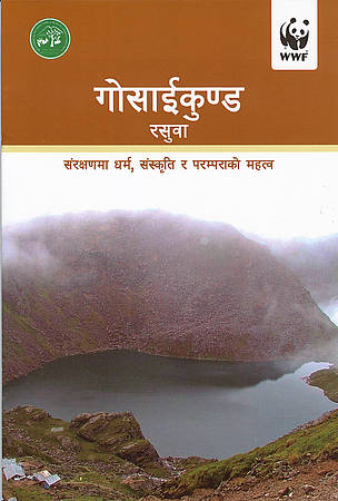 Biodiversity strategy pdf 4304r0 nepal jan07 nepal map united nations sciox Image collections