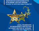 Publication Legal framework of biodiversity protection in forest sector of Ukraine.