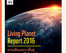 Living Planet Report 2016 TH