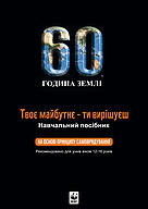 EH13 brochure for children 12-16 years (in Ukrainian).