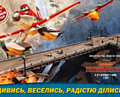 """Planes: Fires&Rescue"" Disney cartoon (Ukraine)"