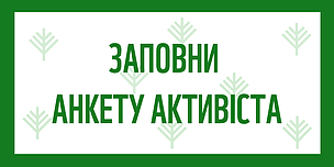 Fill in the questionnary of Forest watch in Ukraine.