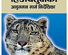 Snow Leopard Manual