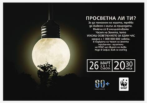 WWF Earth Hour 2011 print visual in Bulgaria rel=