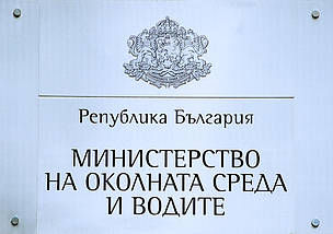 Ministry of Environment and Water Bulgaria